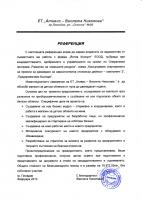 ЕТ Ативис - Виолета Николова