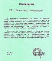 ЕТ Цветомир Атанасов