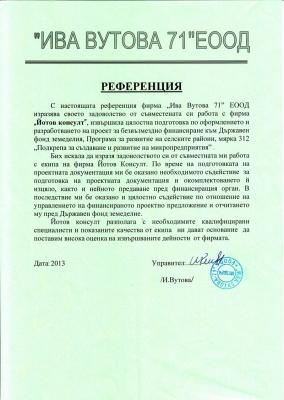 Ива Вутова-71 ЕООД