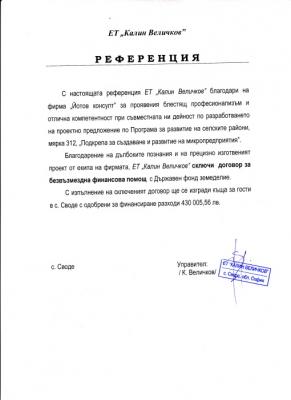"""ЕТ """"Калин Величков"""""""