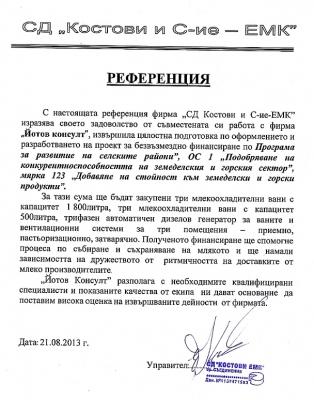СД Костови и С-ие ЕМК