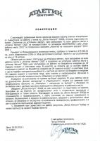 Атлетик Фитнес ООД