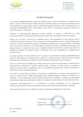 Грийнтех Инженеринг Солюшънс АД