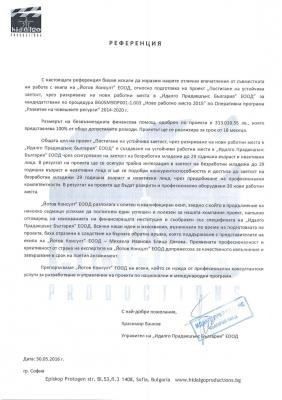 Идалго Прадакшънс България ЕООД