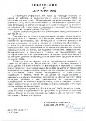 Референция Елитагро ООД - II-ри прием