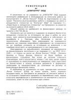 Референция Елитагро ООД - I-ви прием