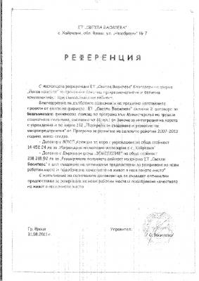 ЕТ Светла Василева