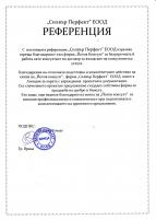 Силвър Перфект ЕООД