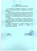 Референции - Маус Груп - Н.Рашев
