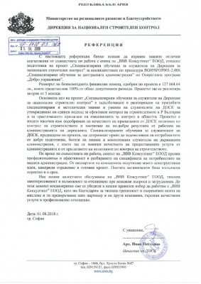 ДИРЕКЦИЯ ЗА НАЦИОНАЛЕН СТРОИТЕЛЕН КОНТРОЛ