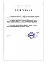 """ЕТ """"Марго - Маргарита Цветкова"""""""