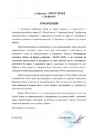 """Амброзия - ИТСВ"" ЕООД"