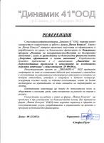"""""""Динамик - 41"""" ООД"""