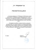 """П.Р.Продакшън"" АД"