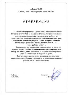 """""""Диана"""" ООД"""