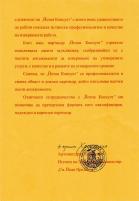 Лопушански манастир 2