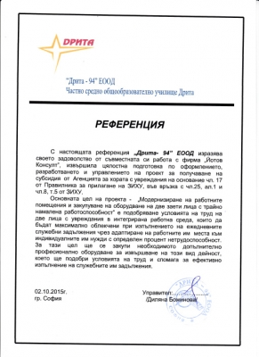 """Дрита"" ЕООД"