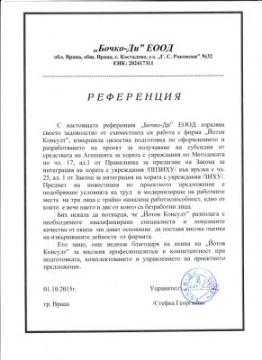 """""""Бочко-Ди"""" ЕООД"""