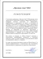 """""""Престиж Аква"""" ООД"""