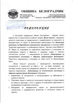 Община Белоградчик -1