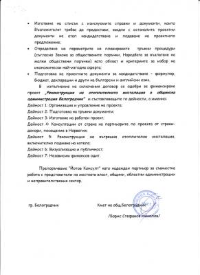 Община Белоградчик - 2