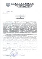 Община Кричим - спортна инфраструктура по подмярка 7.2