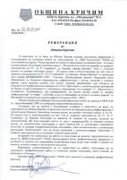 Община Кричим - училище по подмярка 7.2 ПРСР 2014-2020