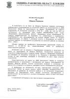 Община Раковски- спортна инфраструктура