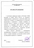 МГ ЕКСПЕРТ ЕООД