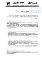 Община Враца