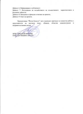 Община Враца - 2