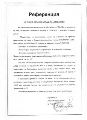 Корио Капилис ЕООД